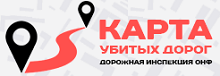 «Дорожная инспекция ОНФ / Карта Убитых Дорог»
